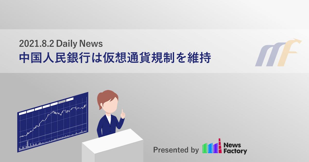 中国人民銀行は仮想通貨規制を維持