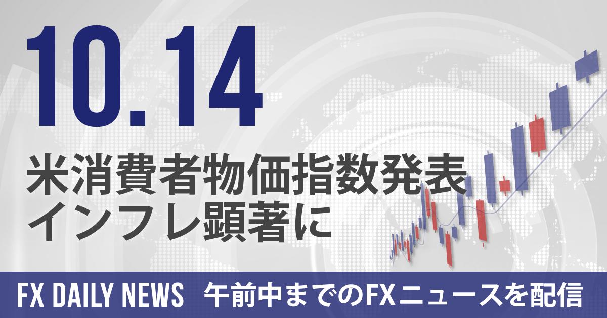 米消費者物価指数発表、インフレ顕著に