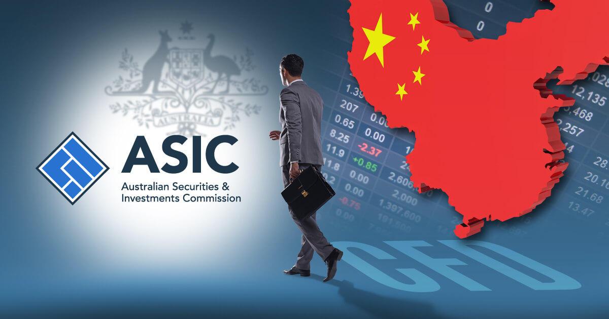 ASIC、新規制強化策を2021年から適用開始