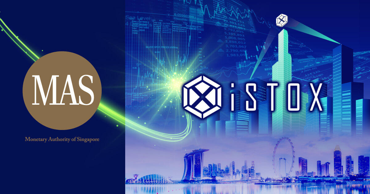 iSTOX、シンガポール金融管理局の承認を受けて正式始動