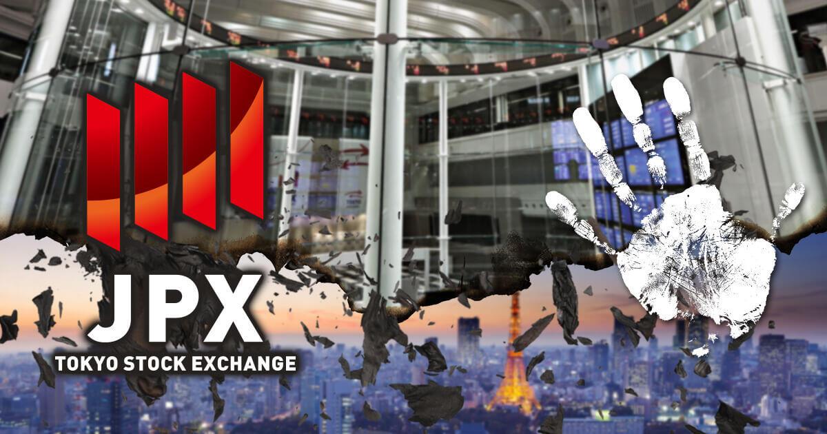 東京証券取引所、システム復旧し通常通り売買再開