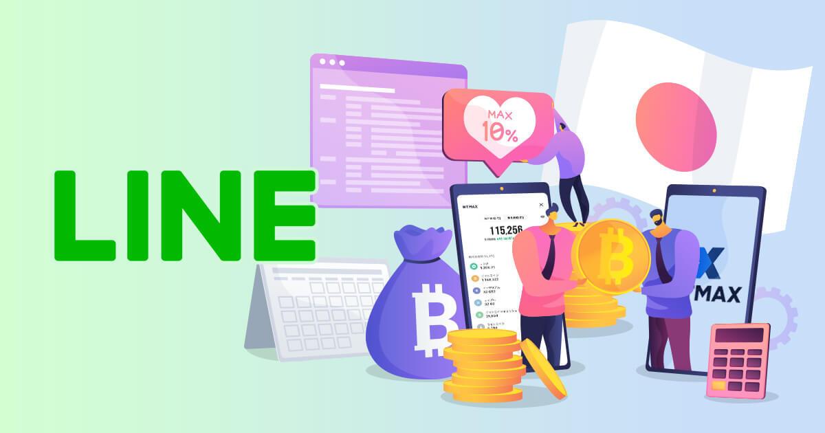 LINE、BITMAXを通じて仮想通貨レンディングサービスを開始