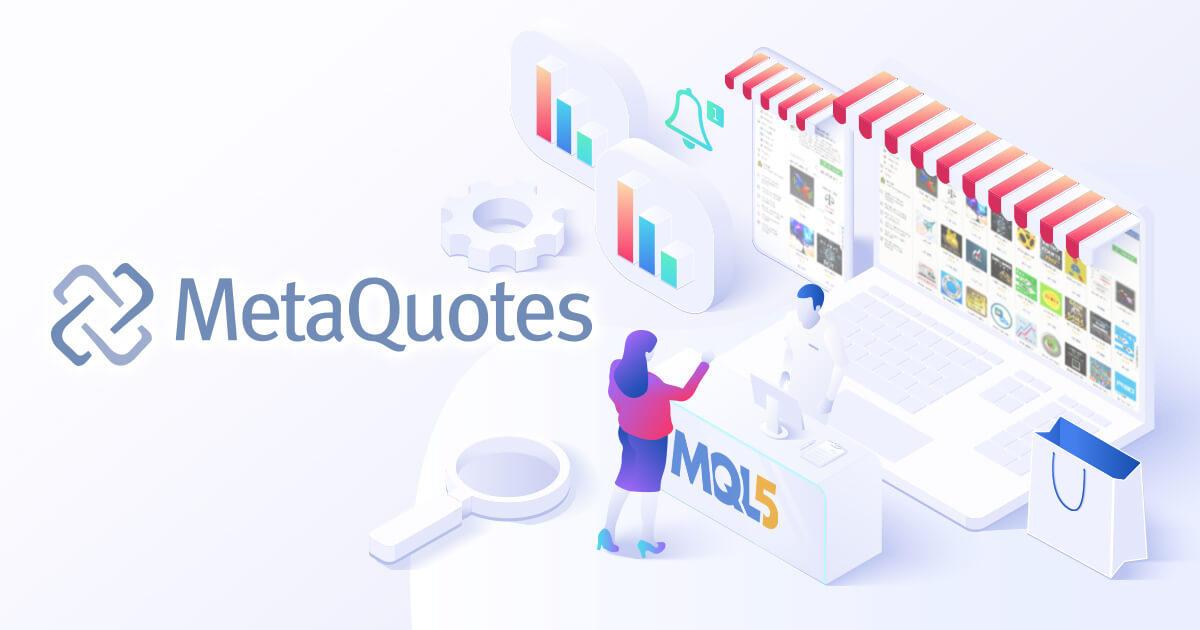 MetaQuotes、7月1日よりMQL5コミュニティでの製品販売に新ルールを追加