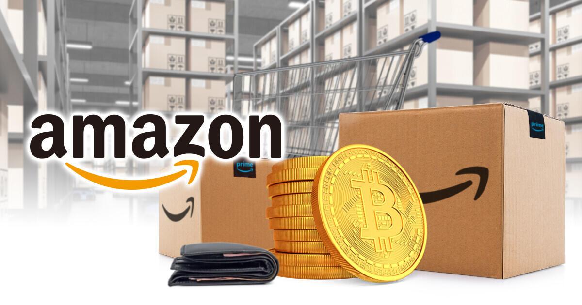 Amazon、ビットコイン決済導入の可能性