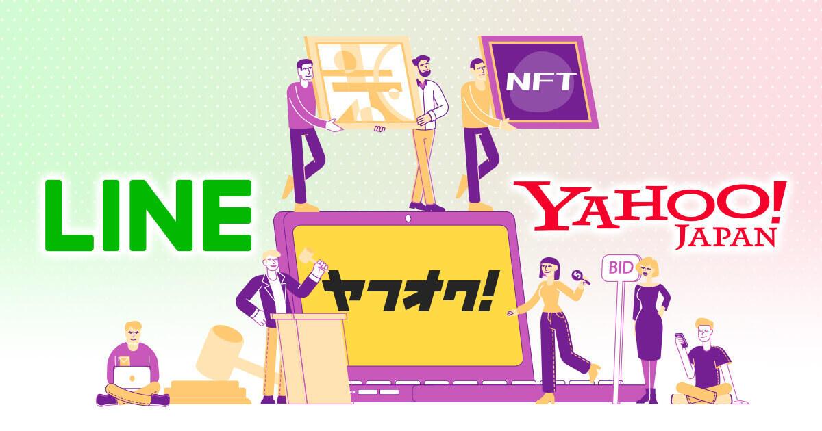 LINE、NFT分野でヤフージャパンと提携