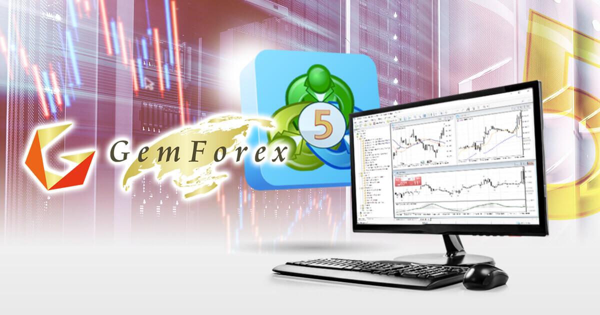 GEMFOREX、デモ口座にてMT5をリリース