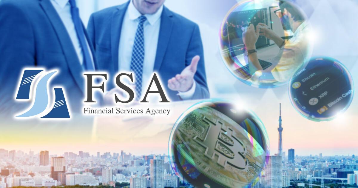 金融庁、仮想通貨の利用者保護を強化する方針